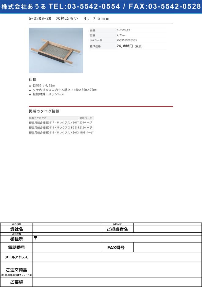 5-3309-20 木枠ふるい 4.75mm