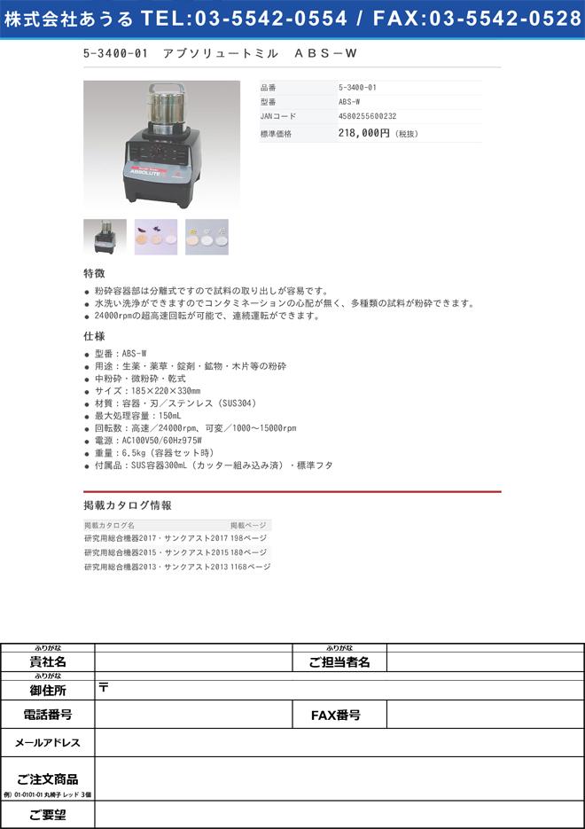 5-3400-01 アブソリュートミル ABS-W