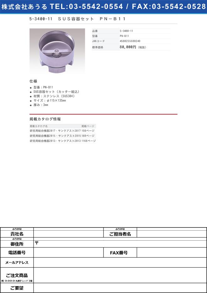 5-3400-11 アブソリュートミル用SUS容器セット PN-B11