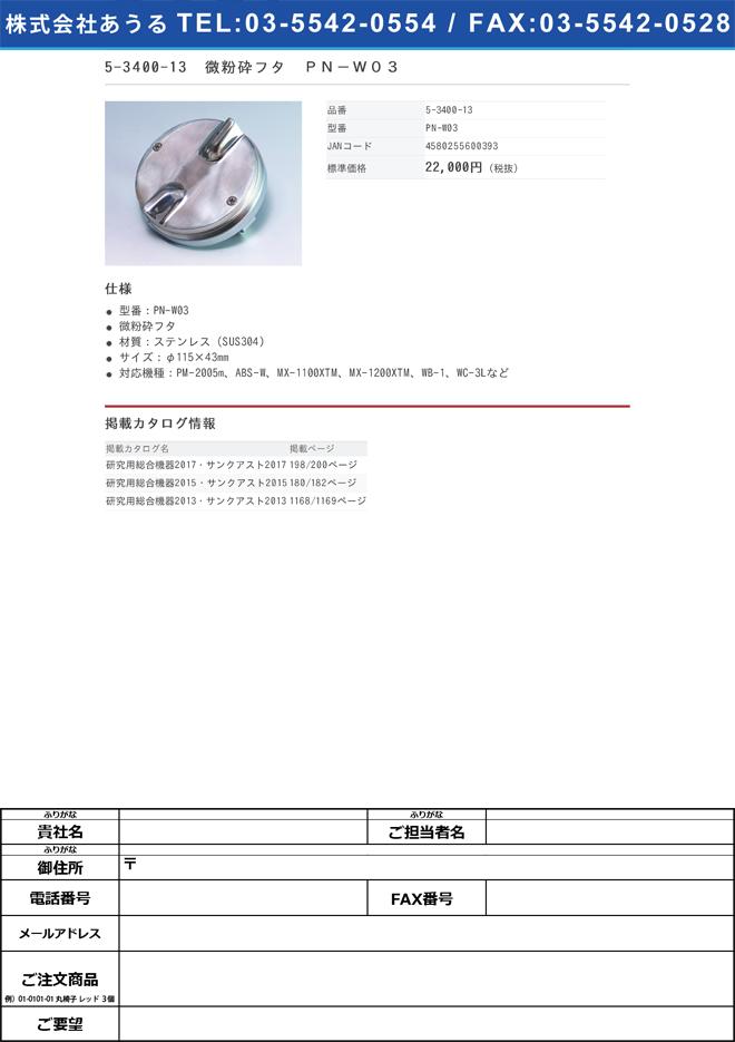 5-3400-13 ニューパワーミル・アブソリュートミル・ワンダークラッシャー用微粉砕フタ PN-W03