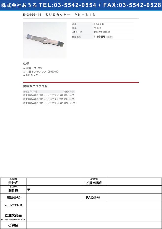 5-3400-14 アブソリュートミル用SUSカッター PN-B13
