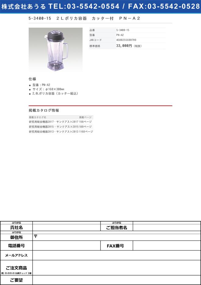 5-3400-15 アブソリュートミル用2Lポリカ容器 カッター組込 PN-A2