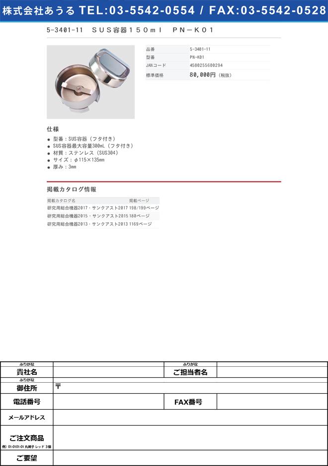 5-3401-11 ニューパワーミル・エクストリームミル用SUS容器150mL PN-K01