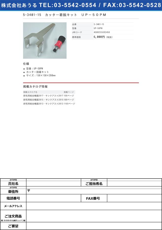 5-3401-15 ニューパワーミル用カッター着脱キット UP-50PM