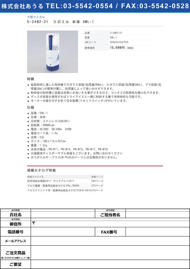 5-3402-21 ラボミル 本体 OML-1