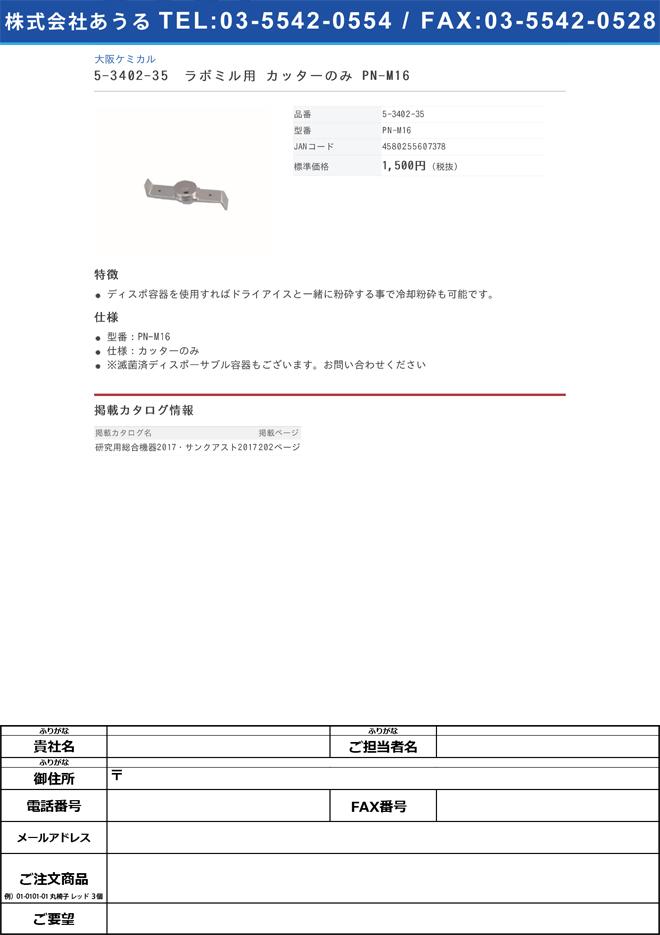 5-3402-35 ラボミル用 カッターのみ PN-M16