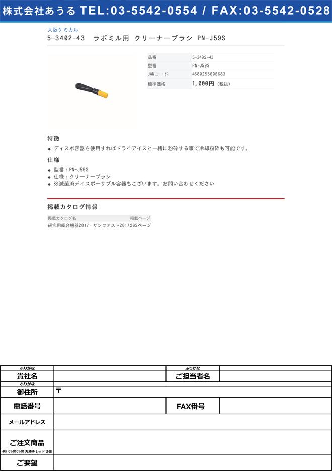 5-3402-43 ラボミル用 クリーナーブラシ PN-J59S