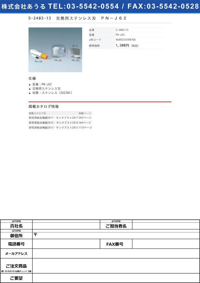 5-3403-13 ミニブレンダー用交換用ステンレス刃 PN-J62