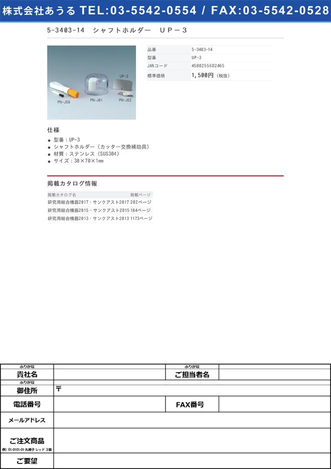 5-3403-14 ミニブレンダー用シャフトホルダー UP-3