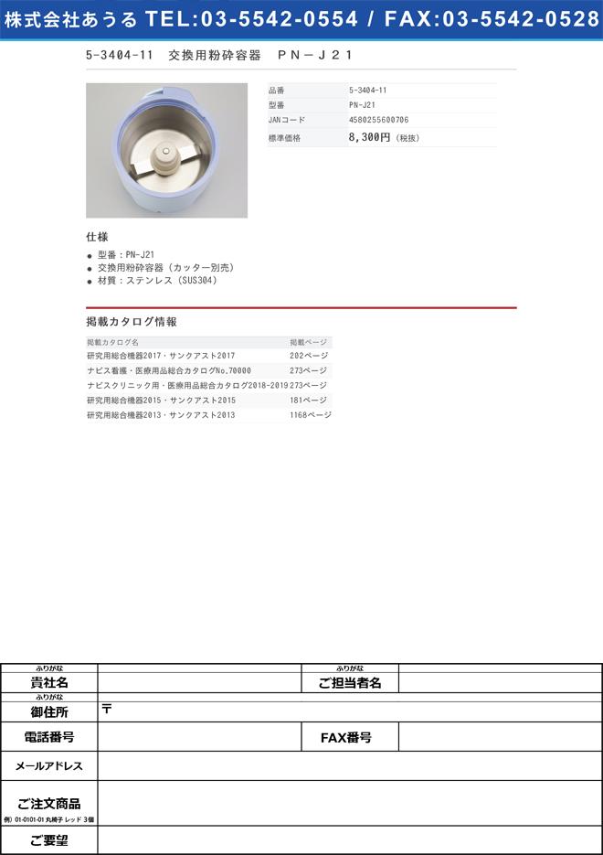 5-3404-11 交換用粉砕容器 PN-J21