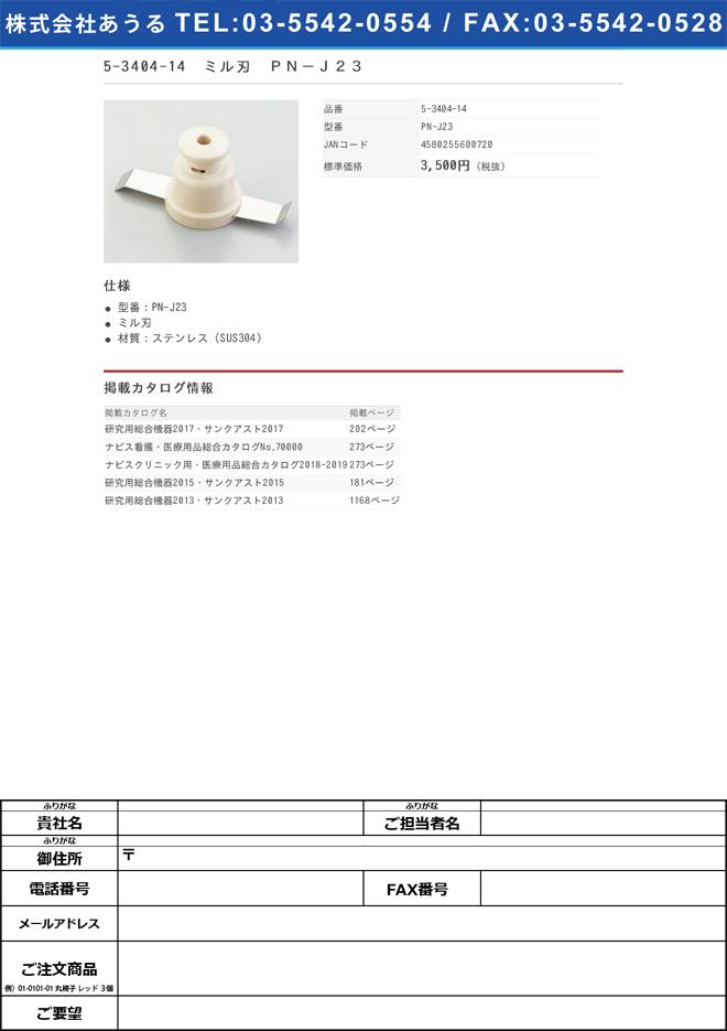 5-3404-14 ミル刃 PN-J23