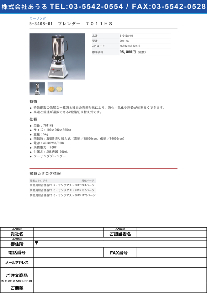 5-3408-01 ブレンダー(ワーリングブレンダー) 7011HS
