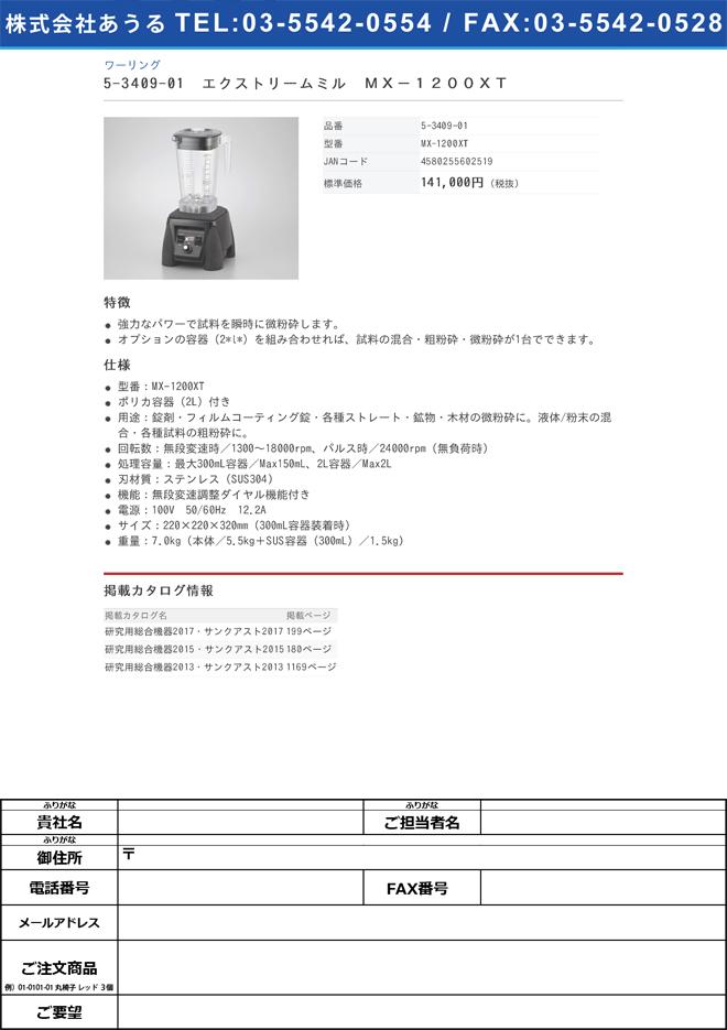 5-3409-01 エクストリームミル MX-1200XT
