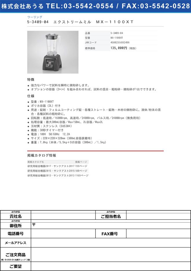5-3409-04 エクストリームミル MX-1100XT