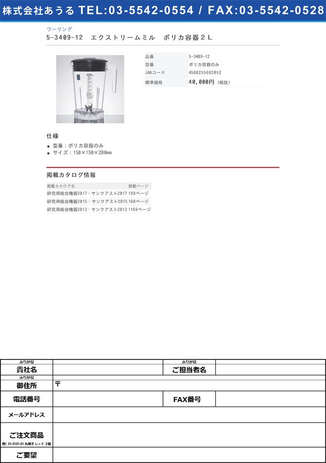 5-3409-12 エクストリームミル ポリカ容器2L ポリカ容器のみ
