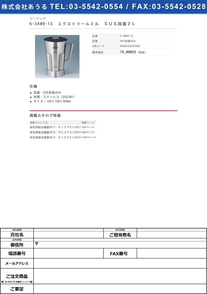 5-3409-13 エクストリームミル SUS容器2L SUS容器のみ