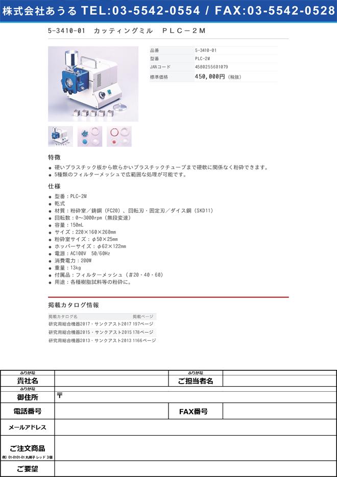 5-3410-01 プラスチックカッティングミル PLC-2M