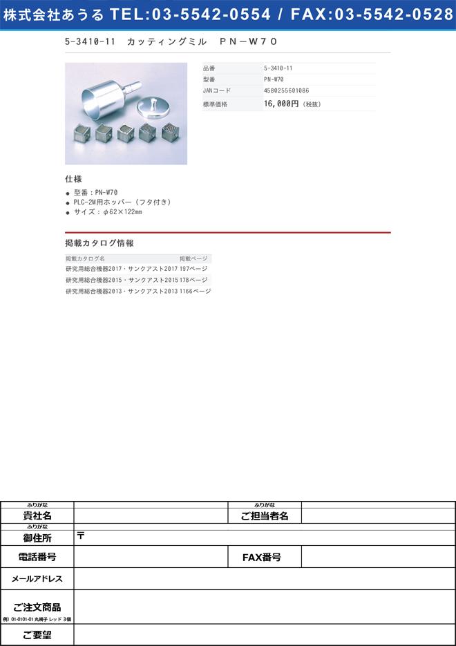 5-3410-11 プラスチックカッティングミル PLC-2M用ホッパー(フタ付き) PN-W70