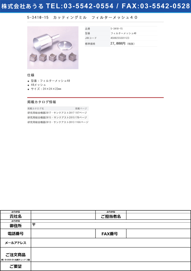 5-3410-15 プラスチックカッティングミル フィルターメッシュ40