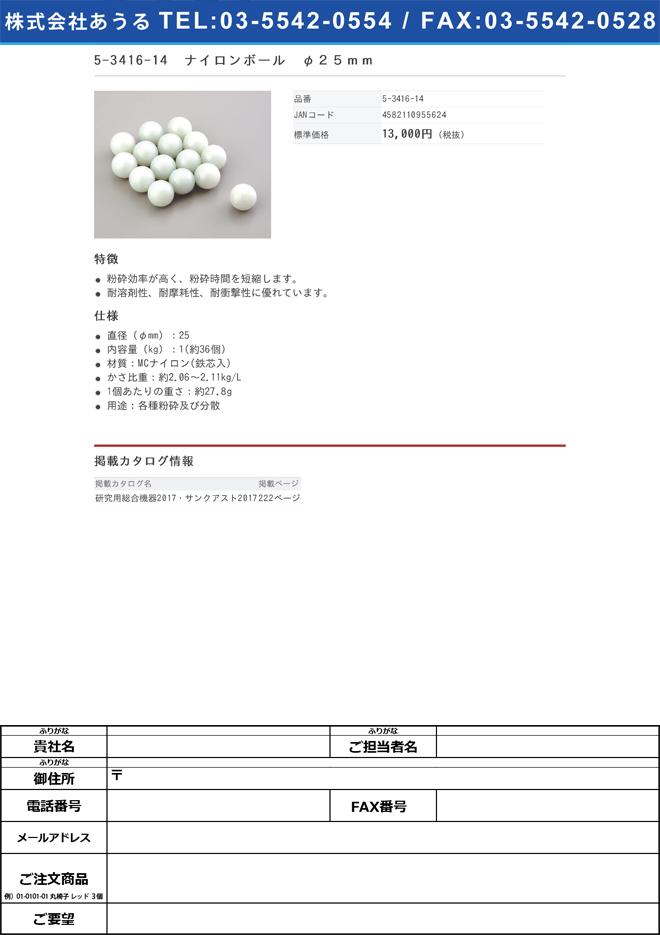5-3416-14 ナイロンボール φ25mm