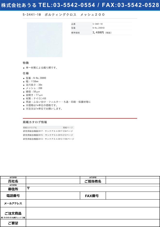 5-3441-10 ボルティングクロス(ナイロン) メッシュ200 N-No.200HD