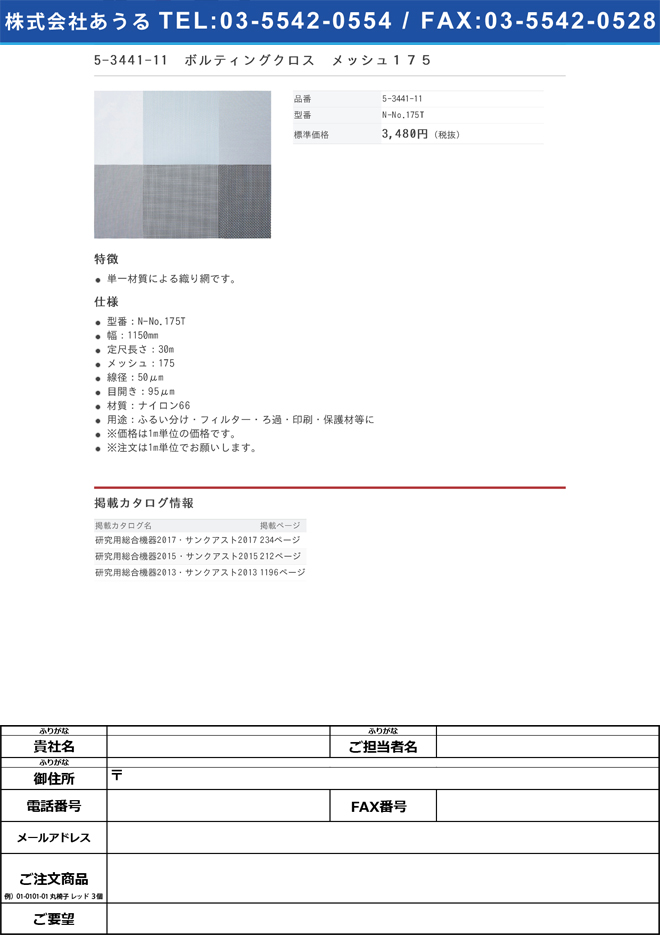5-3441-11 ボルティングクロス(ナイロン) メッシュ175 N-No.175T