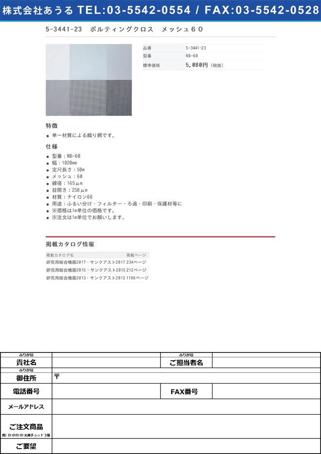 5-3441-23 ボルティングクロス(ナイロン) メッシュ60 NB-60