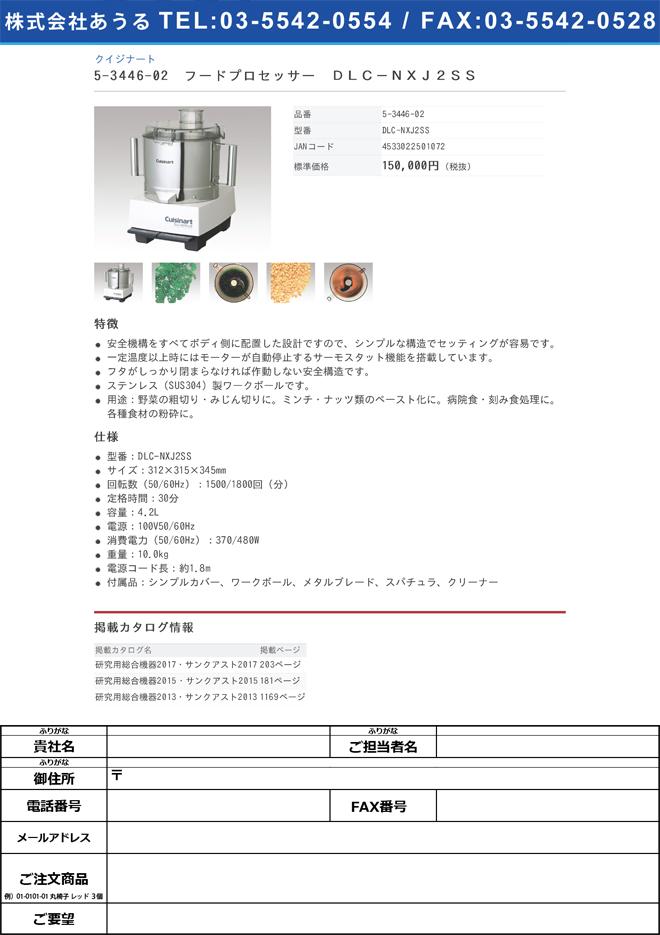 5-3446-02 フードプロセッサー DLC-NXJ2SS