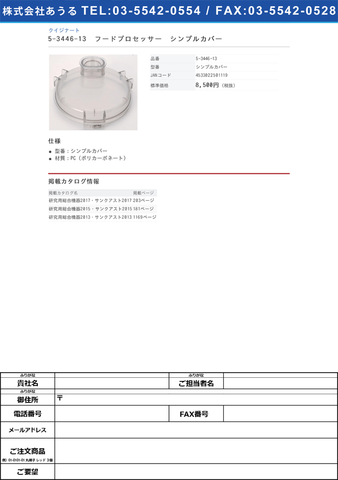 5-3446-13 フードプロセッサー シンプルカバー