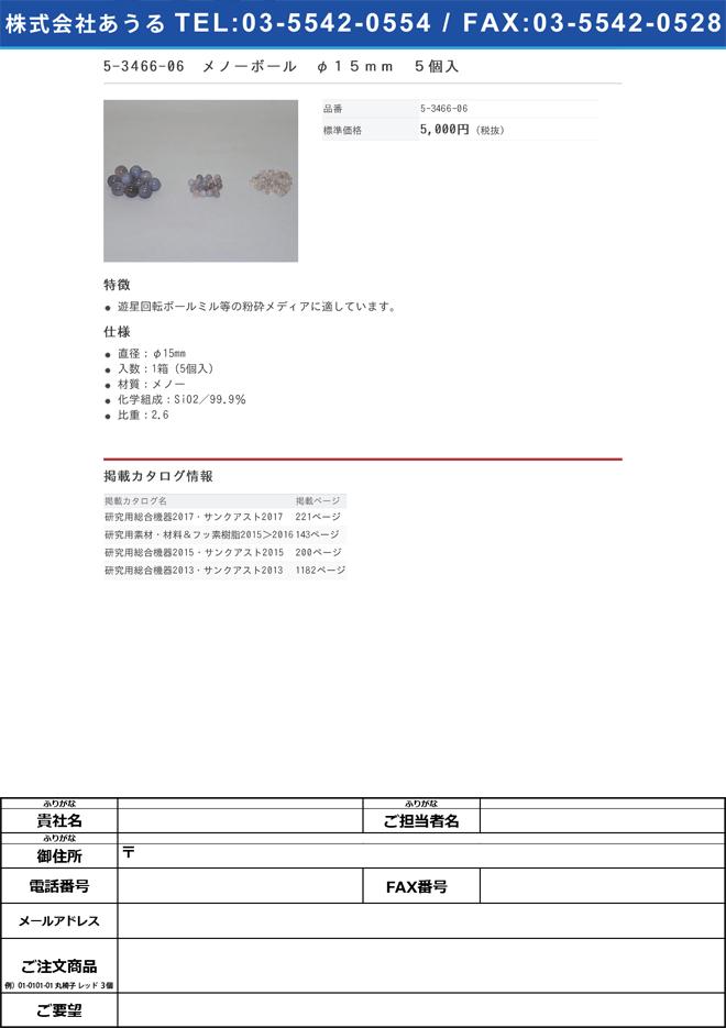 5-3466-06 メノーボール φ15mm 5個入