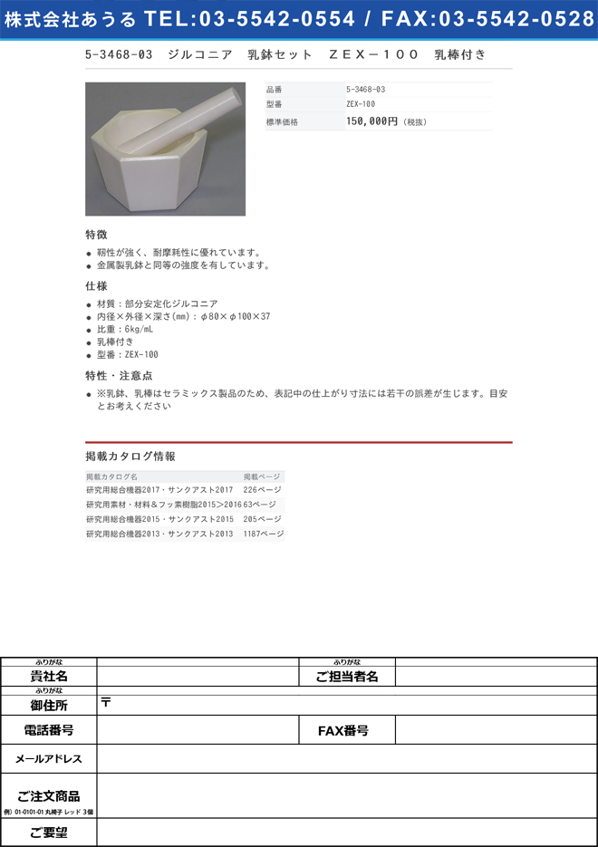 5-3468-03 ジルコニア 乳鉢セット 乳棒付き ZEX-100