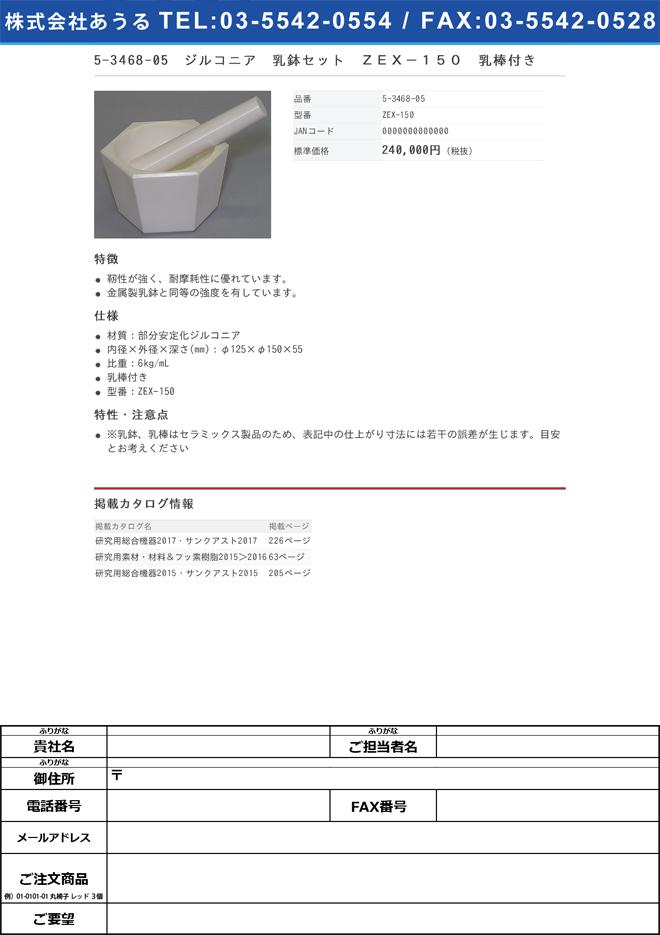 5-3468-05 ジルコニア 乳鉢セット 乳棒付き ZEX-150
