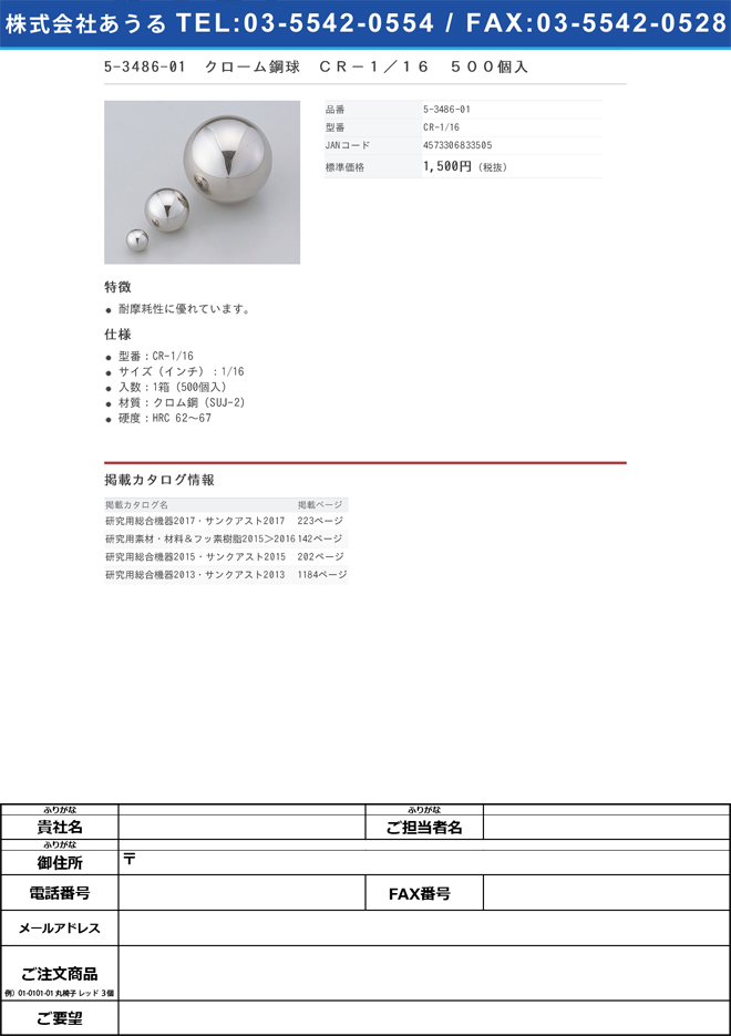 5-3486-01 クローム鋼球 500個入 CR-1/16