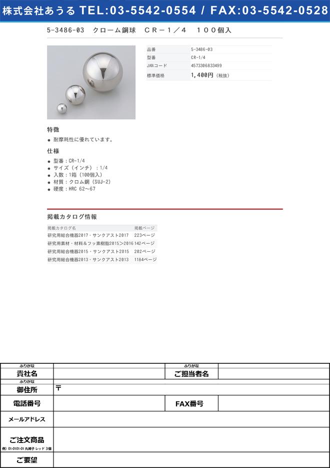 5-3486-03 クローム鋼球 100個入 CR-1/4