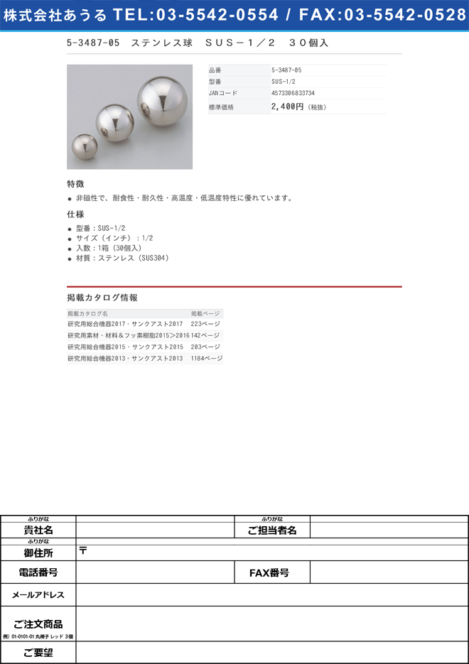 5-3487-05 ステンレス球 30個入 SUS-1/2