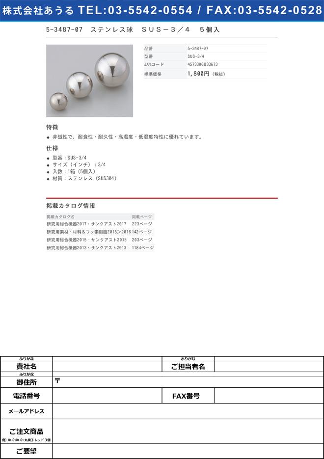 5-3487-07 ステンレス球 5個入 SUS-3/4