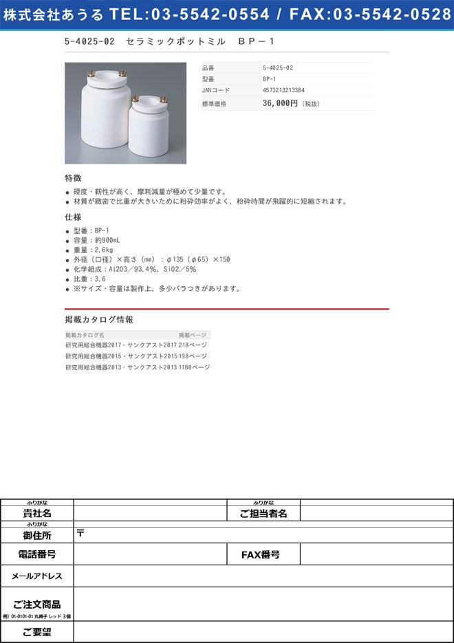 5-4025-02 セラミックポットミル BP-1