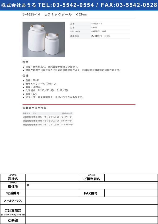 5-4025-14 セラミックポットミル用セラミックボール φ20mm BB-11
