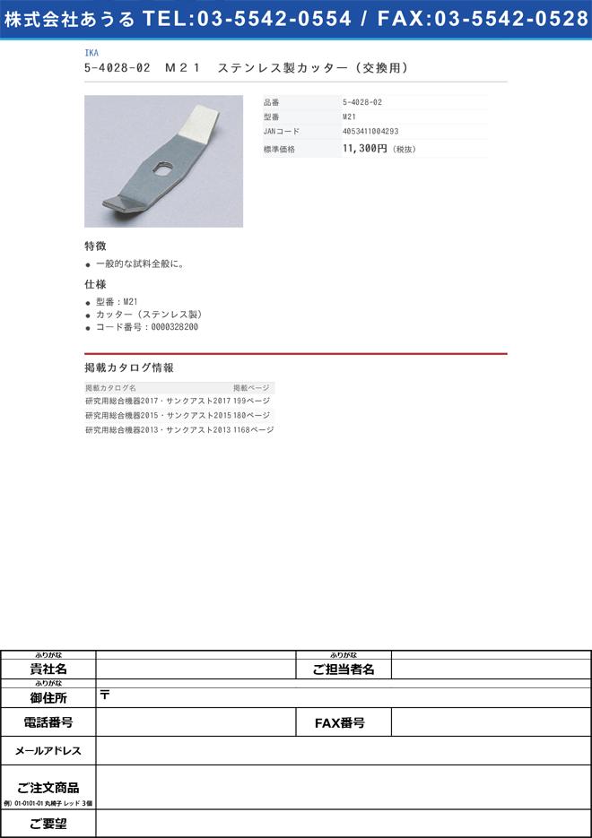 5-4028-02 万能粉砕機用M20用 ステンレス製カッター(交換用) M21
