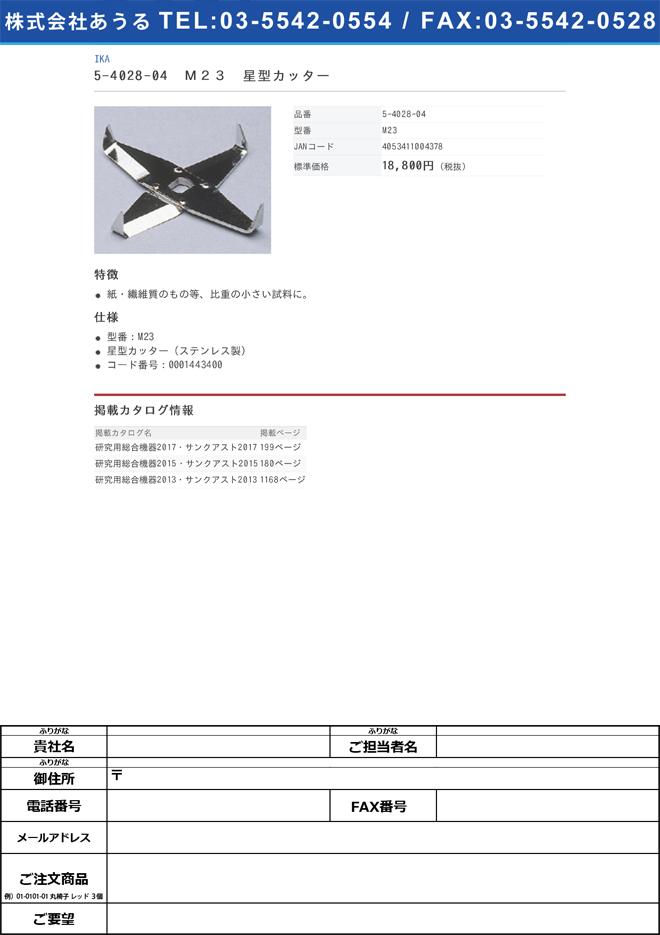 5-4028-04 万能粉砕機用M20用 星型カッター M23