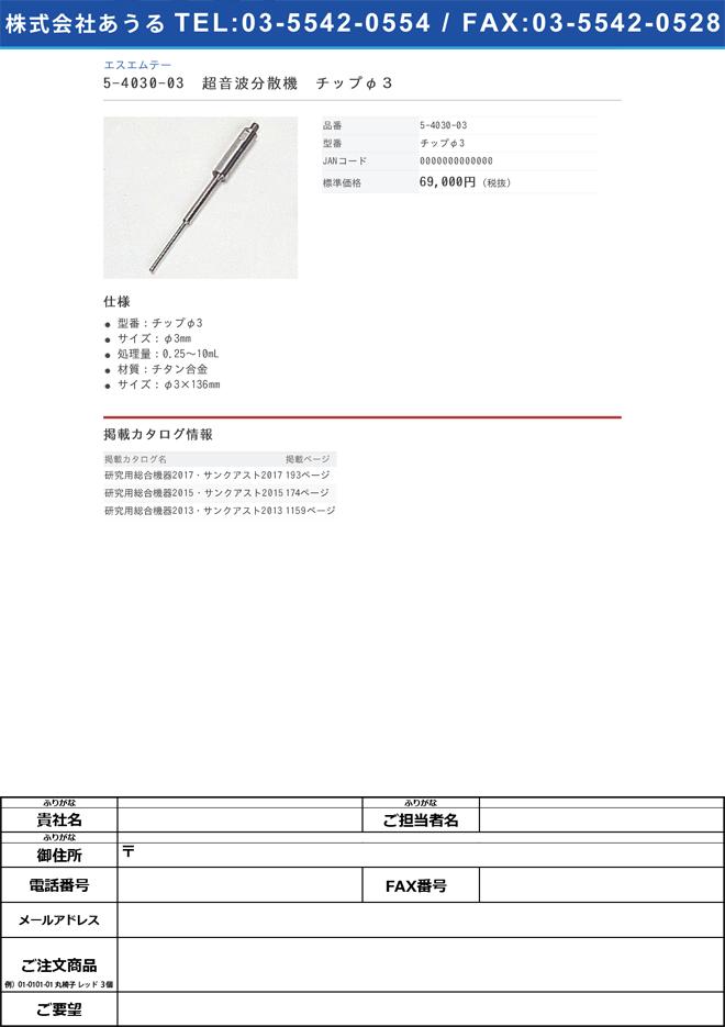5-4030-03 超音波分散機 チップφ3mm
