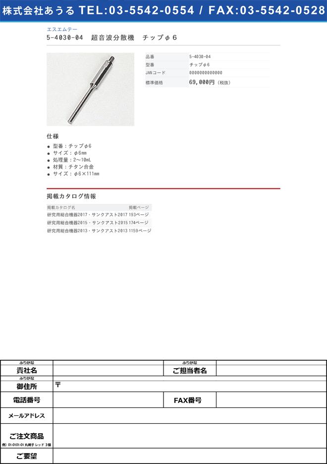 5-4030-04 超音波分散機 チップφ6mm