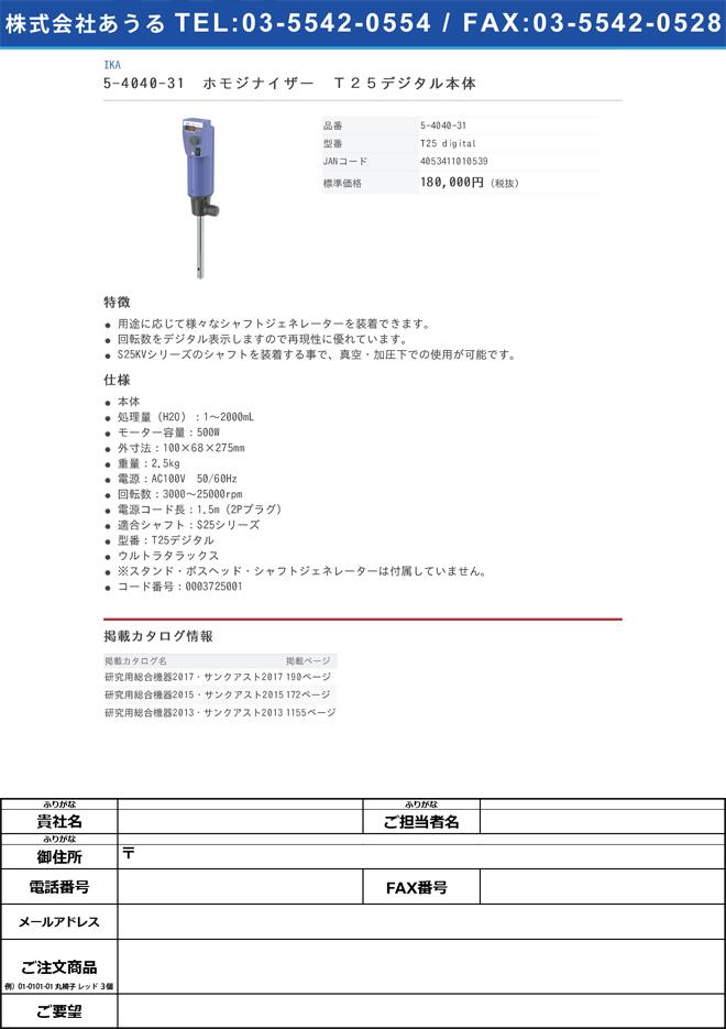 5-4040-31 ホモジナイザー(ウルトラタラックス) 本体 T25 digital