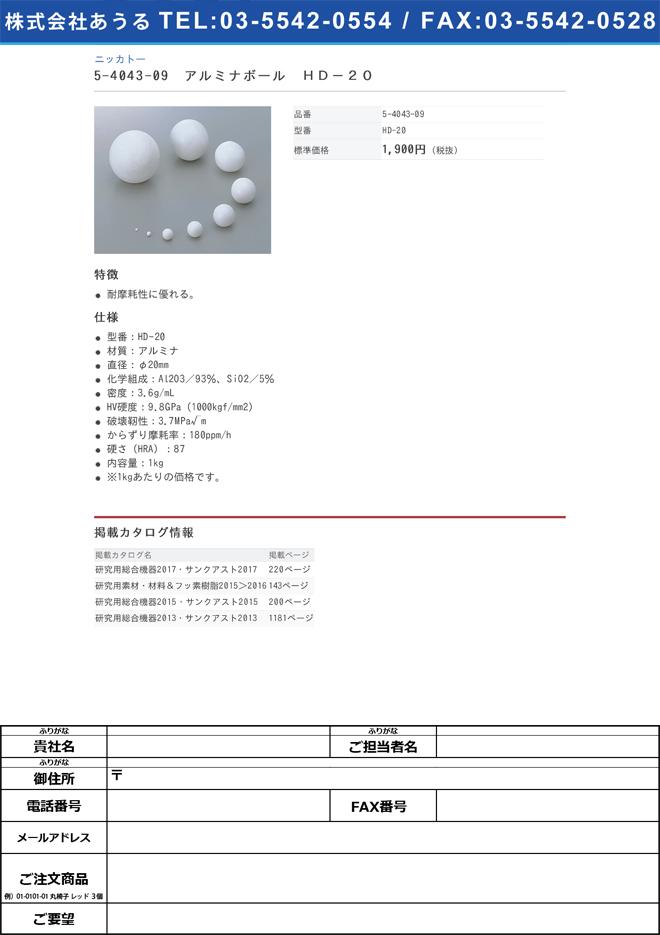5-4043-09 アルミナボール HD-20
