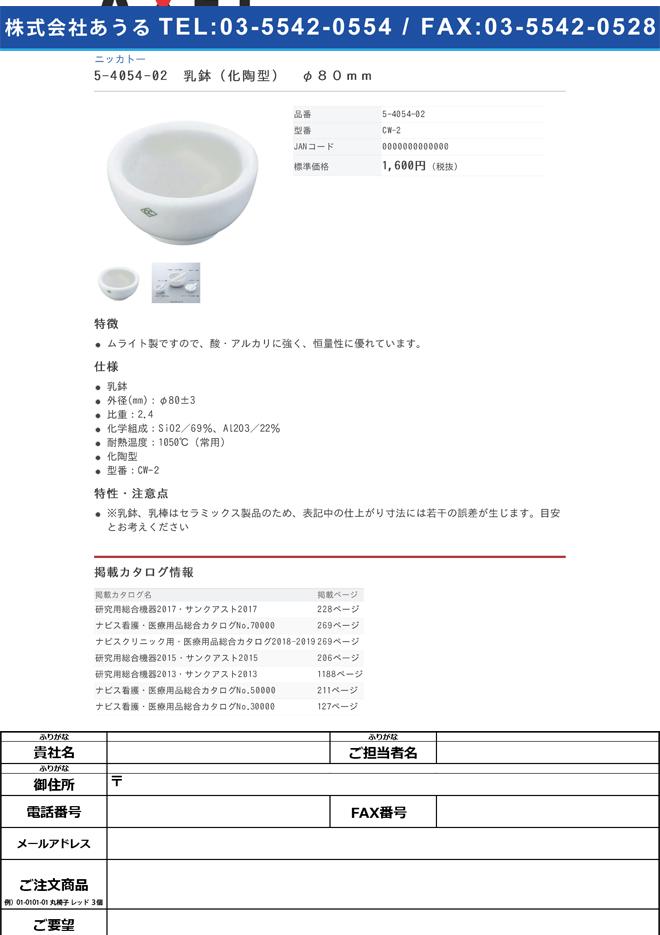 5-4054-02 乳鉢(化陶型) φ80mm CW-2
