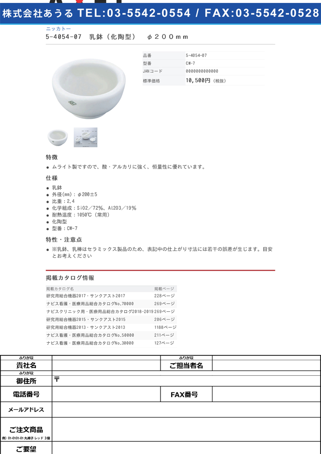 5-4054-07 乳鉢(化陶型) φ200mm CW-7