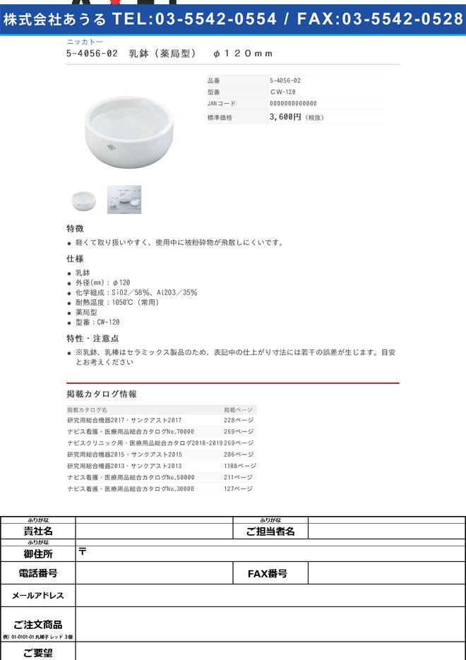 5-4056-02 乳鉢(薬局型) φ120mm CW-120