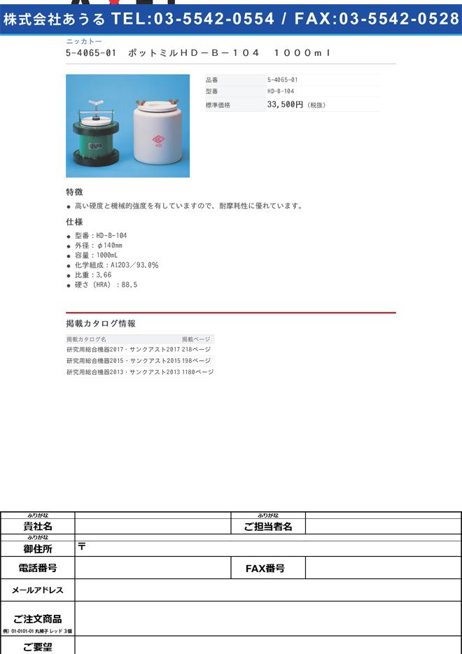 5-4065-01 ポットミル 1000mL HD-B-104