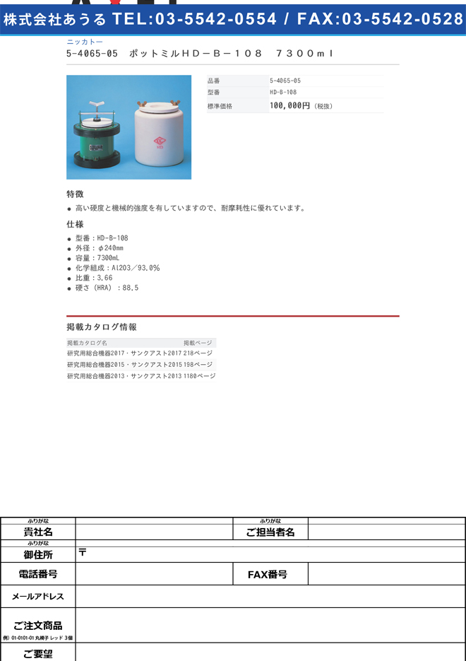 5-4065-05 ポットミル 7300mL HD-B-108