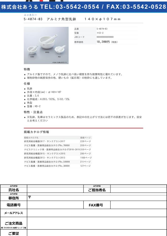 5-4074-03 アルミナ角型乳鉢 140×φ107mm HD-2